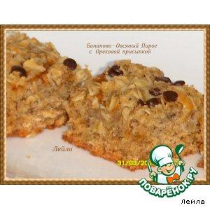 Рецепт Бананово-овсяный пирог с ореховой присыпкой