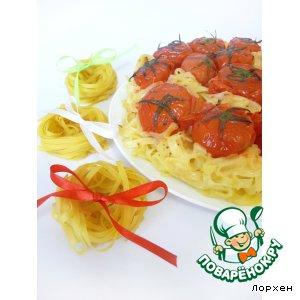 Рецепт Tagliatelle con pomodorini caramellati или Тальятелле с карамелизированными помидорами