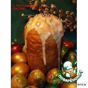 Рецепт Кулич пасхальный по старинному рецепту