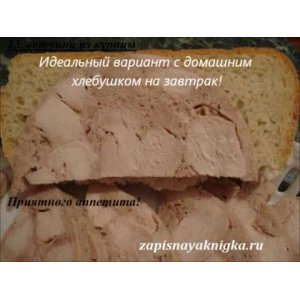 Рецепт Домашняя ветчина из курицы
