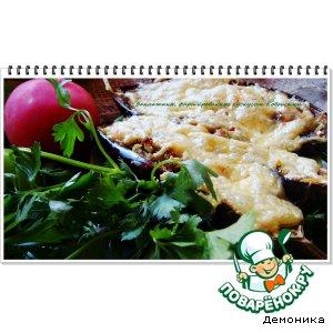 Рецепт Баклажаны, фаршированные кускусом с овощами