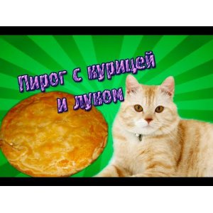 Рецепт Пирог с курицей и луком