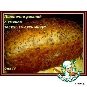 Рецепт Хлеб... за пять минут  пшенично-ржаной с тмином