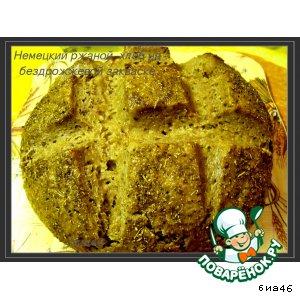 Рецепт Немецкий ржаной хлеб на закваске