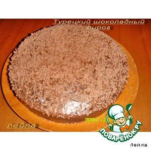 Рецепт Турецкий шоколадный пирог