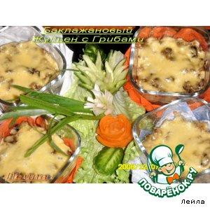 Рецепт Баклажановый жульен с грибами