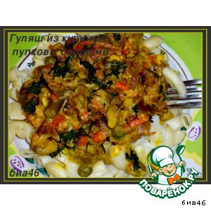 Рецепт Гуляш из куриных пупков с овощами