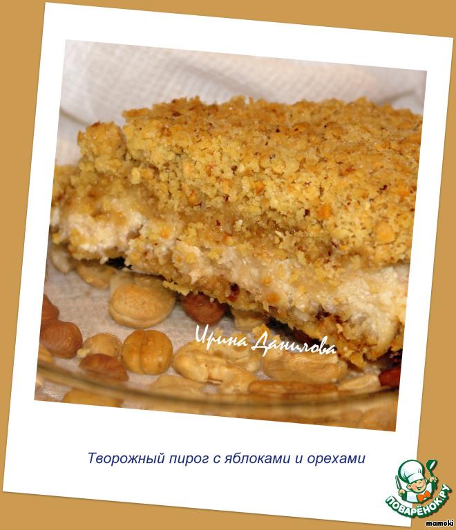 Творожный пирог 12 рецептов Пирог с творогом песочный