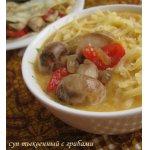 Тыквенный суп-пюре с грибами и красным перцем