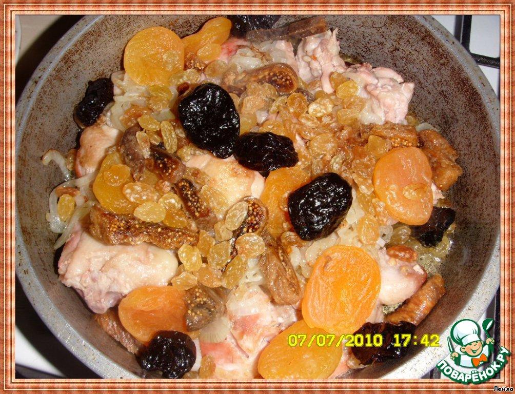 Курица с сухофруктами рецепт с фото