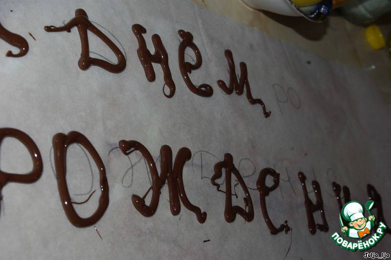 Как сделать шоколадные буквы в домашних условиях