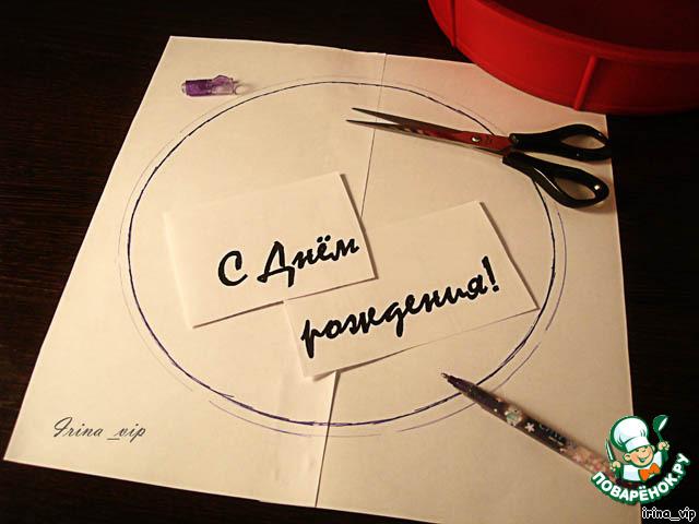 Как сделать трафареты для надписи на торте
