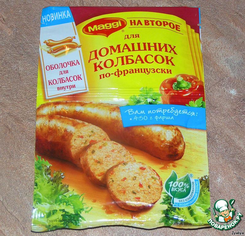 где купить оболочку для домашней колбасы наверх