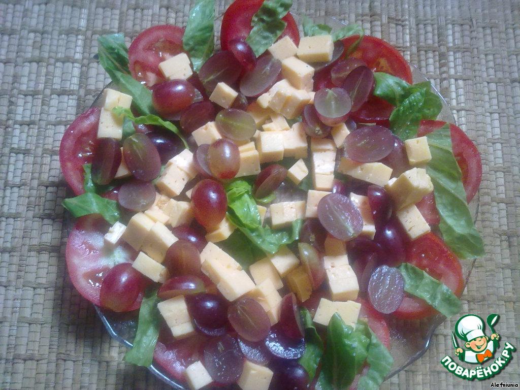 рецепт салата из винограда и сыра