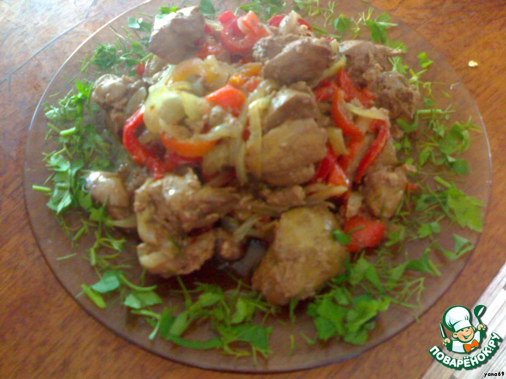 Печень куриная с болгарским перцем рецепт