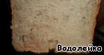 Хлеб с огурцами Мука  пшеничная