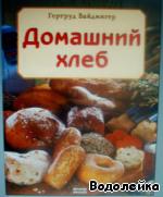 Хлеб с огурцами Мука гречневая