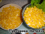 "Салат ""Тропиканка"" Яйцо"