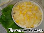 "Салат ""Тропиканка"" Кукуруза"