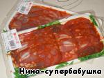 """Sopa de pedra - """"Суп из камней"""" Субпродукты"""
