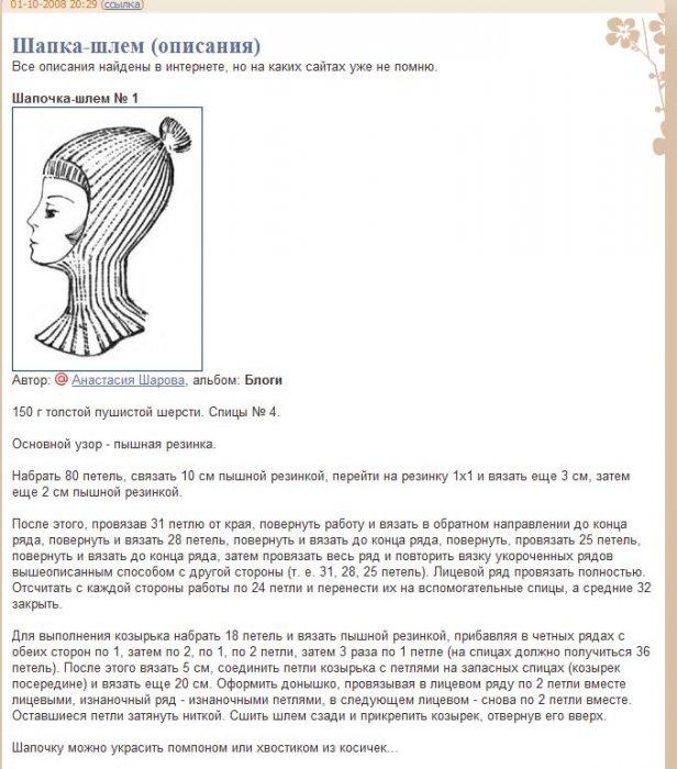Схема вязания шлема для девочки 965