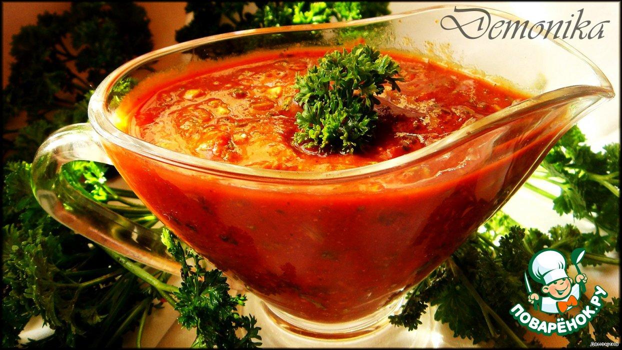 поваренок соус сацибели рецепт заготовки на зиму