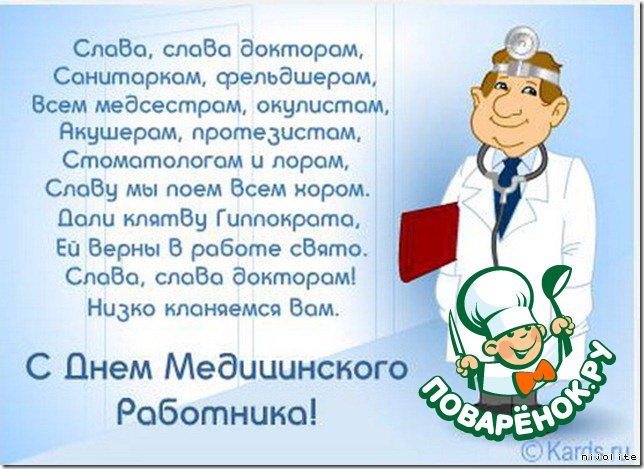 День медика поздравление прикольные