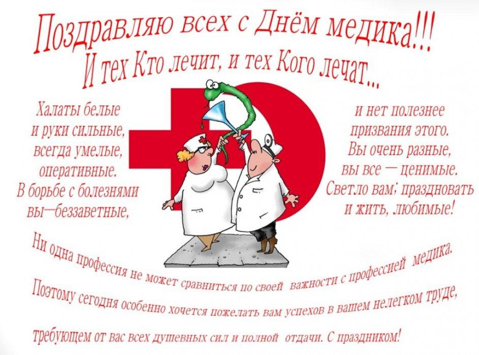 День медика открытка картинки 46