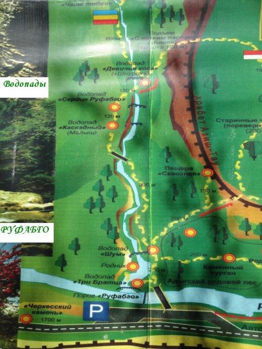 Хаджохская теснина и ручей Руфабго