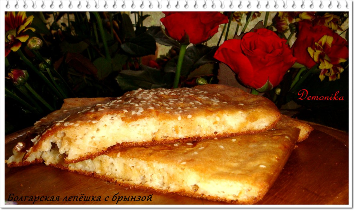 Лепешка с брынзой в духовке рецепт