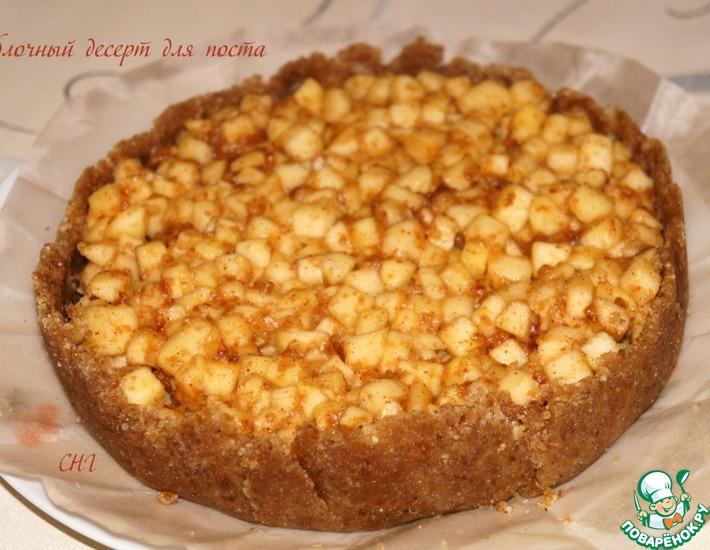 Рецепт: Яблочный десерт