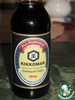 Я брала соевый соус ТМ Kikkoman.