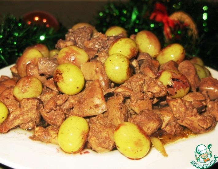 Рецепт: Печень с виноградом