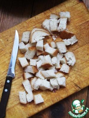 Хлеб нарезаем крупным кубиком. Мне понадобились 4 ломтика багета.