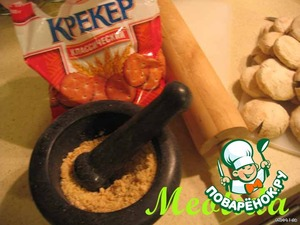 mash crackers into crumbs (you can use a ready-made bread crumbs, but the cracker taste is more interesting)