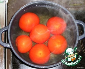Now we need to clear tomatoes from the skin. How to do it? Very simple!  Boil in a saucepan with water and place in tomatoes.