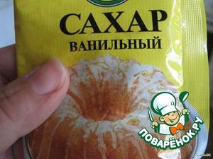 Добавить ванильный сахар.