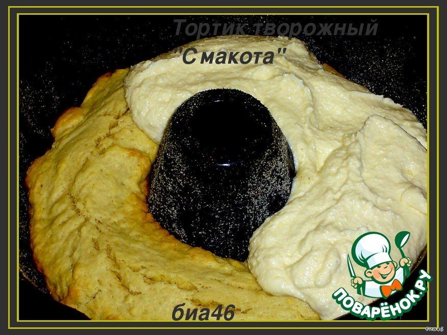 """Торт творожный """"Смакота"""""""