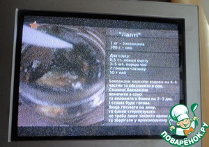 The recipe I took directly from the TV. The proportions are slightly changed, therefore, represent the original aspect ratio for those who might want to cook that way. For those who do not know Ukrainian, translate: oil - is a vegetable oil, ACET - vinegar, obseity - fry, strava is a dish, if - if not required - you do not need seregeti - save. Everything else should be clear.