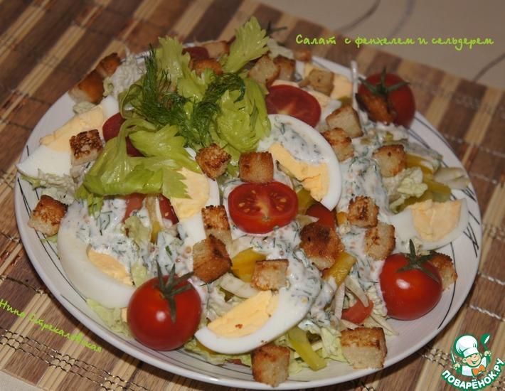 Рецепт: Салат с фенхелем и сельдереeм