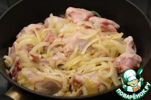 Добавить цыпленка к луку и обжарить до золотистой корочки.