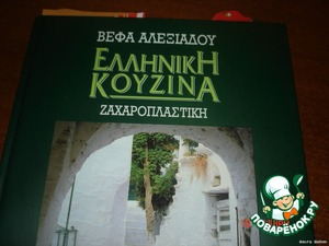Not stoned, like last time happened with vasilopita recipe from this book, it was taken the recipe and vasilopita.