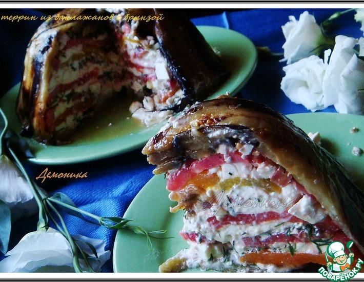 Рецепт: Овощной террин из баклажанов с брынзой