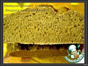Готовый хлеб необходимо остудить на решетке, сверху желательно смазать сливочным маслицем, и вот такой хлебушек в разрезе.