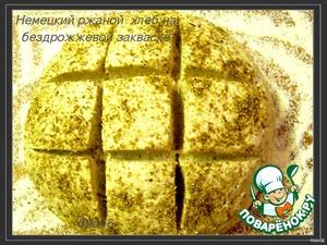 Обминаем тесто (муки не добавлять!), формируем шар и, насыпав на разделочную доску манку, выкладываем на нее тесто, накрываем полотенцем и оставляем на 3-4 часа при 30 гр. (я включаю духовку для разогрева (с противнем), за час до выпечки смазываем поверхность хлеба крахмальной обмазкой, делаем насечки острым ножом и посыпаем молотым кориандром