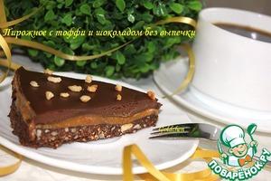 Рецепт Пирожное без выпечки с тоффи и шоколадом