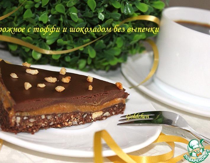 Рецепт: Пирожное без выпечки с тоффи и шоколадом