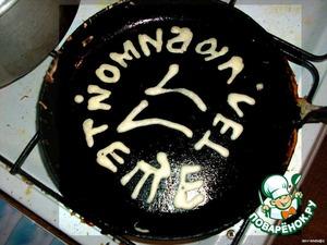 Кулинарным шприцем на раскаленной сковороде пишем текст в зеркальном отражении или наносим смешной рисунок...    Даем надписи немного подрумяниться и поверх заливаем блинным тестом всю площадь сковороды.