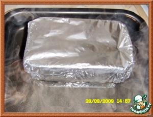 закрыть сверху, поставить на водяную баню. Запекать в духовке, разогретой до 180С, в течении 1 часа 30 минут.