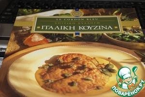 """Рецепт из моей любимой книги LE CORDON BLEU - """"Итальянская кухня"""""""
